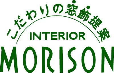 インテリアモリソン - 愛知県春日井市